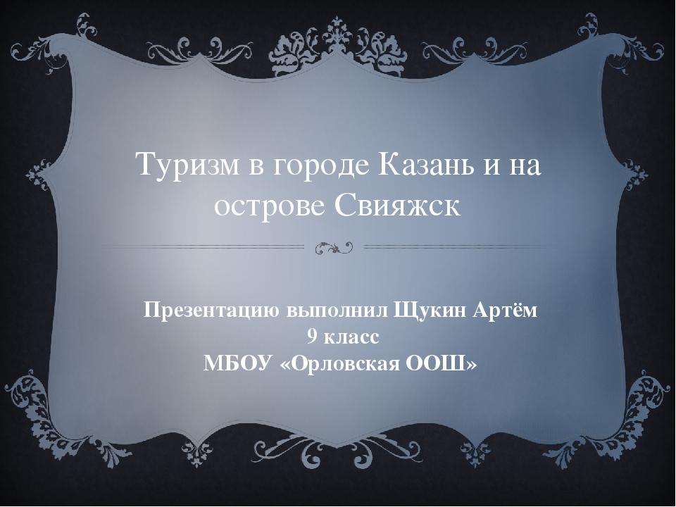 Туризм в городе Казань и на острове Свияжск Презентацию выполнил Щукин Артём...