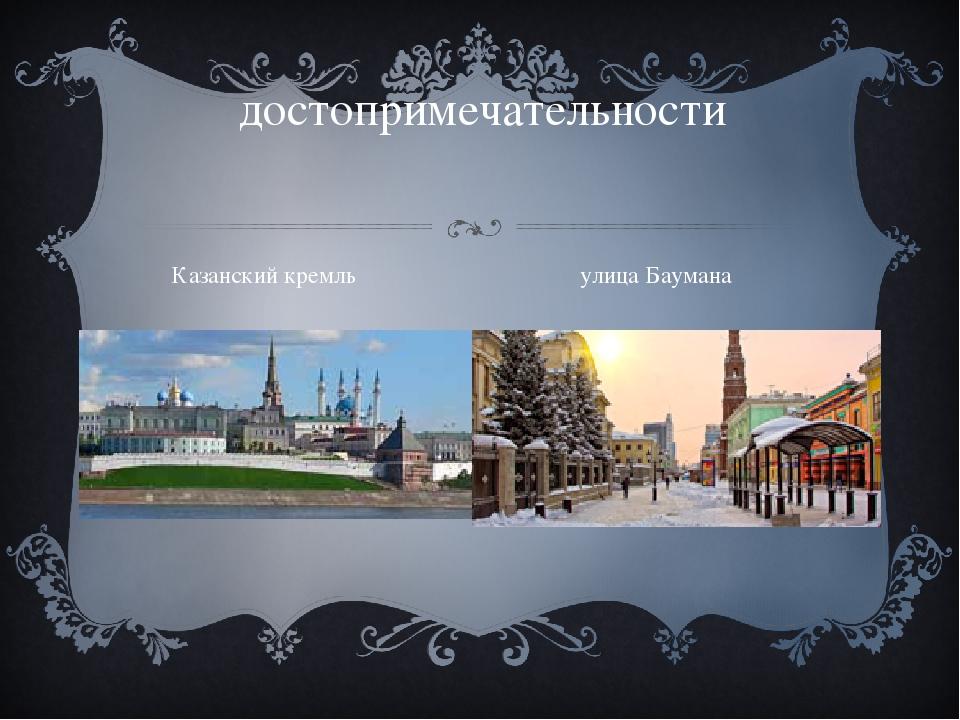 достопримечательности улица Баумана Казанский кремль