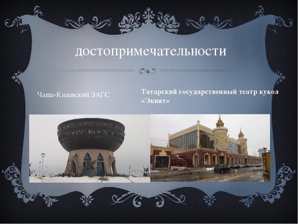 достопримечательности Чаша-Казанский ЗАГС Татарский государственный театр кук...