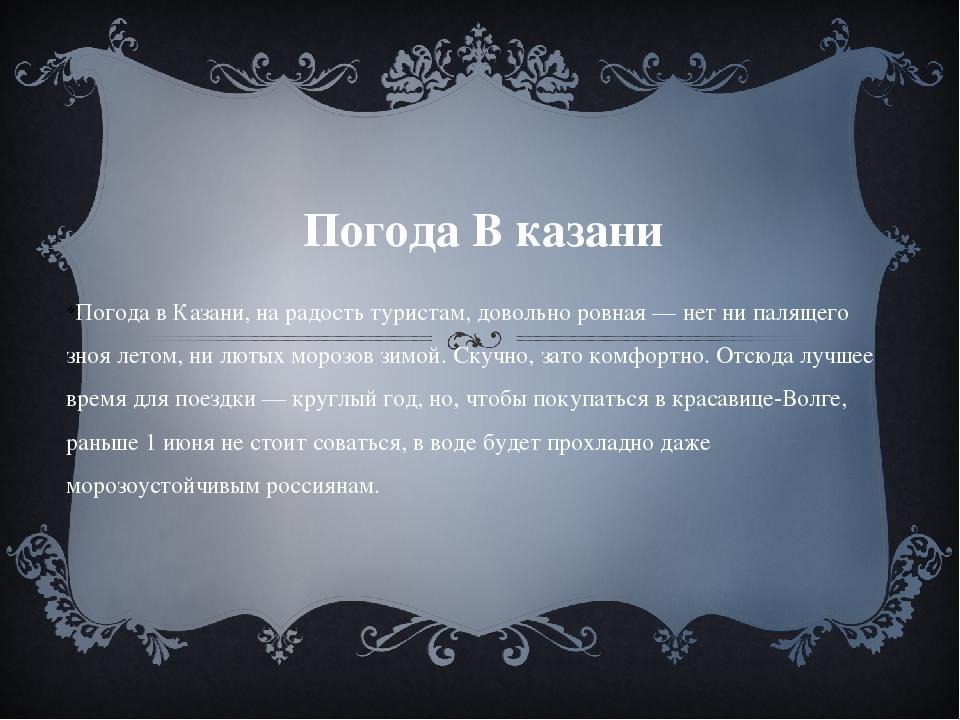 Погода В казани Погода в Казани, на радость туристам, довольно ровная— нет н...