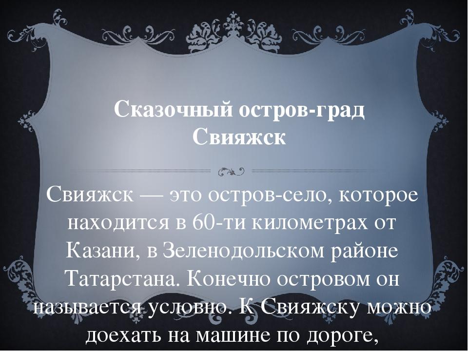 Сказочный остров-град Свияжск Свияжск — это остров-село, которое находится в...