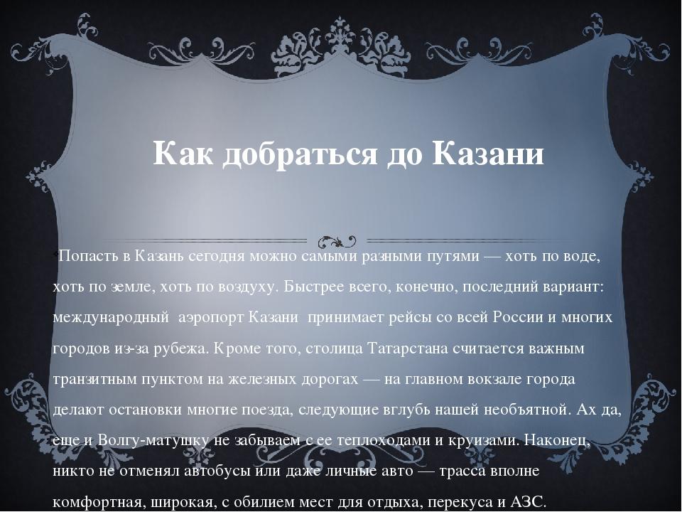 Как добраться до Казани Попасть в Казань сегодня можно самыми разными путями...