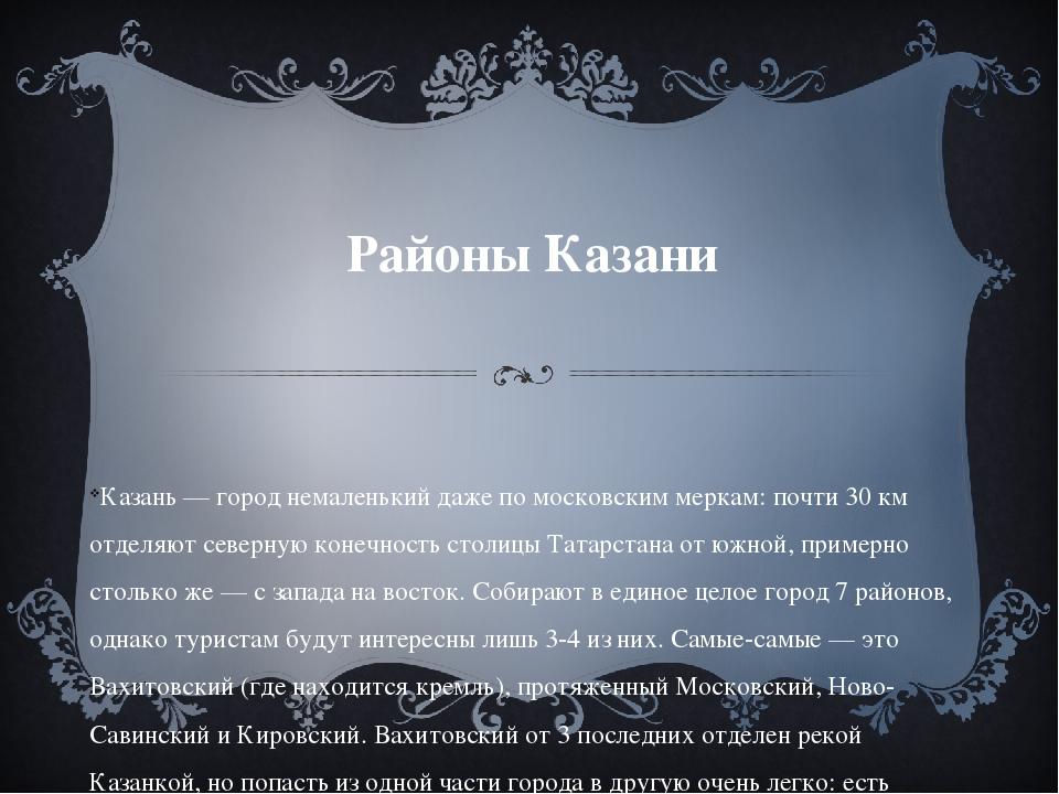 Районы Казани Казань— город немаленький даже по московским меркам: почти 30...