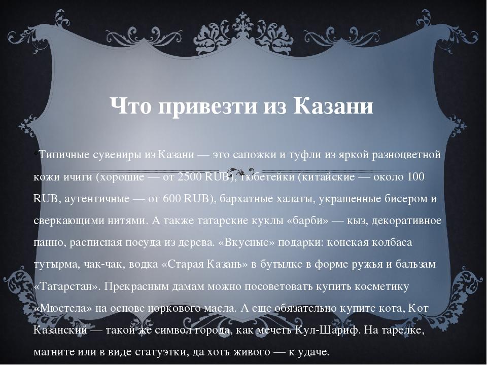 Что привезти из Казани Типичные сувениры из Казани— это сапожки и туфли из я...