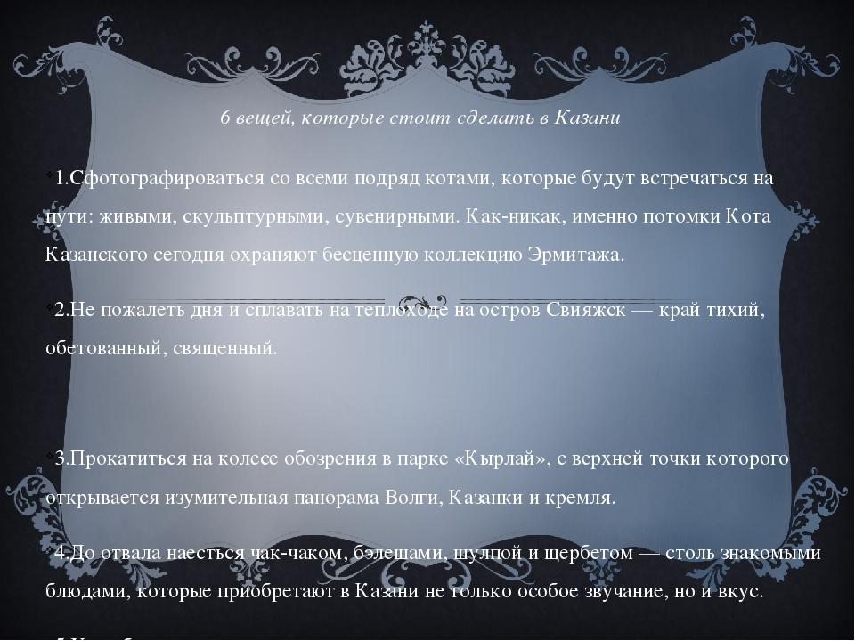 6 вещей, которые стоит сделать в Казани 1.Сфотографироваться со всеми подряд...