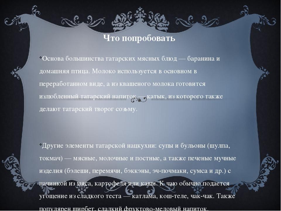 Что попробовать Основа большинства татарских мясных блюд— баранина и домашня...