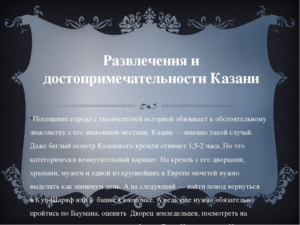 Развлечения и достопримечательности Казани Посещение города с тысячелетней ис...