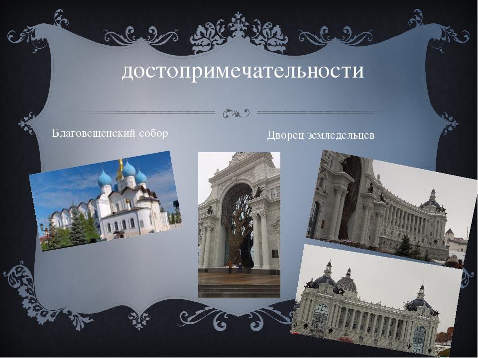 Благовещенский собор достопримечательности Дворец земледельцев