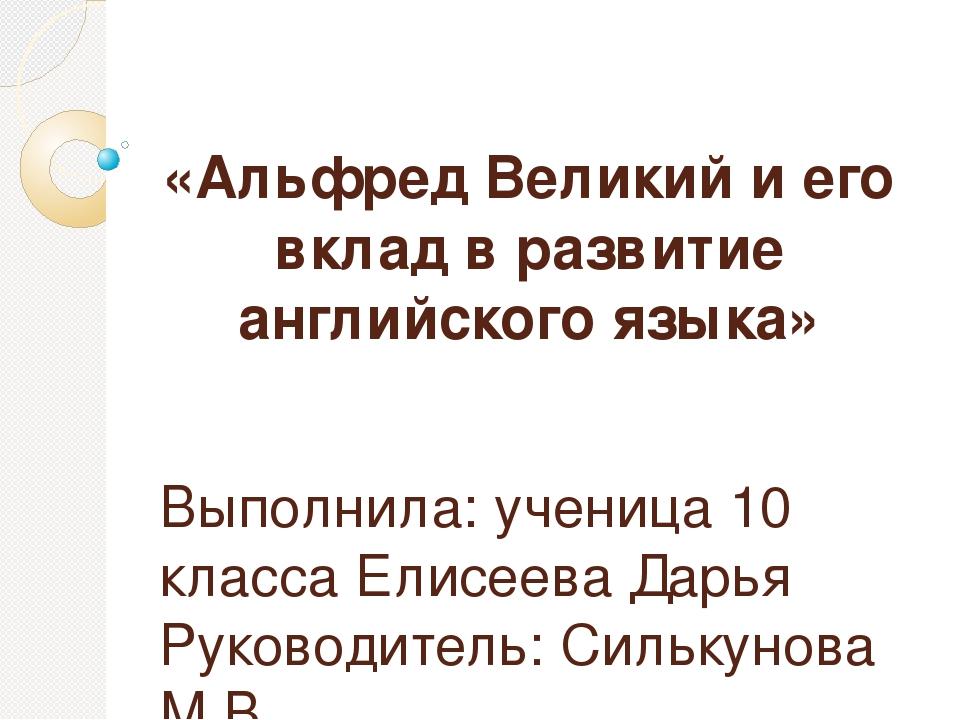 «Альфред Великий и его вклад в развитие английского языка» Выполнила: ученица...