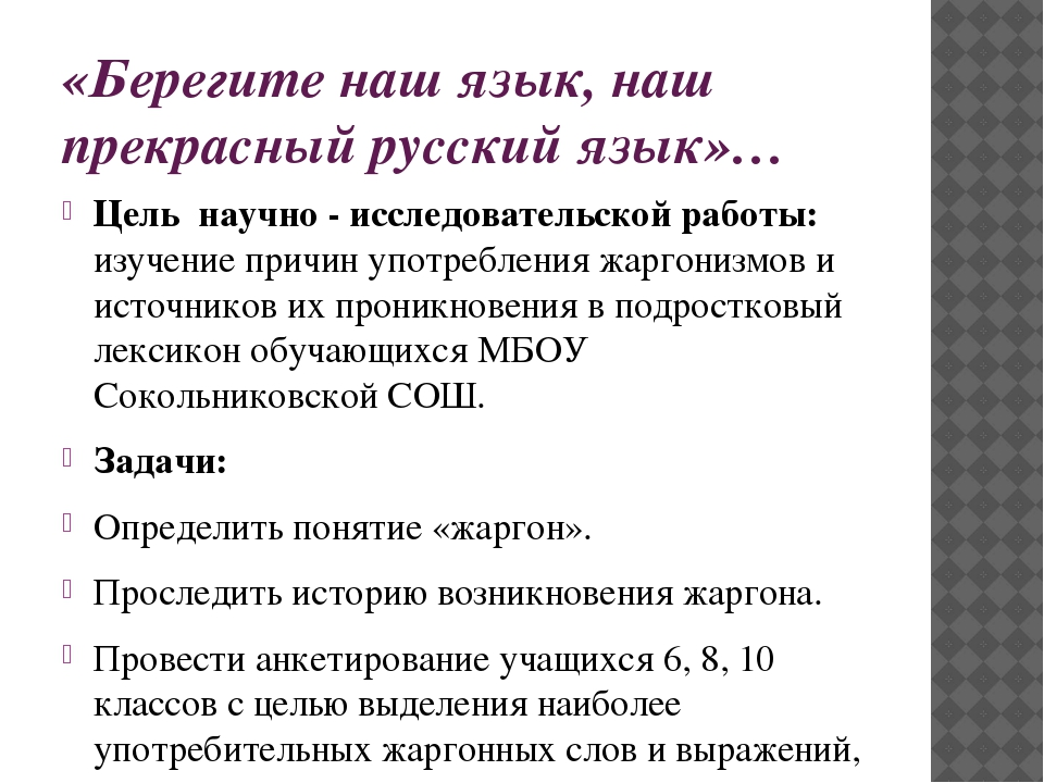 «Берегите наш язык, наш прекрасный русский язык»… Цель научно - исследователь...