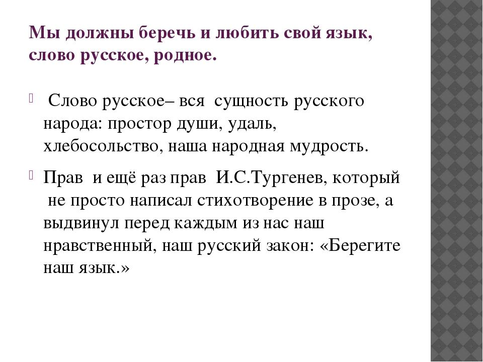 Мы должны беречь и любить свой язык, слово русское, родное. Слово русское– вс...