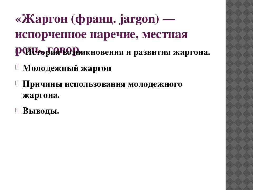 «Жаргон (франц. jargon) — испорченное наречие, местная речь, говор. История в...