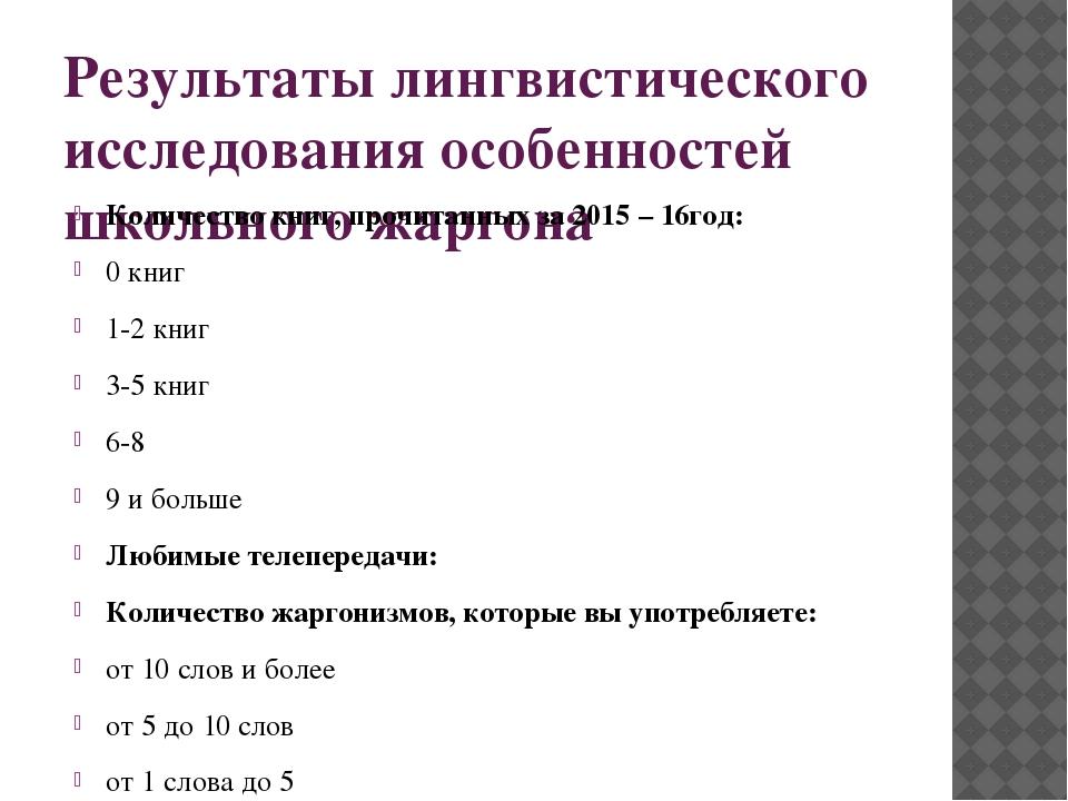 Результаты лингвистического исследования особенностей школьного жаргона Колич...