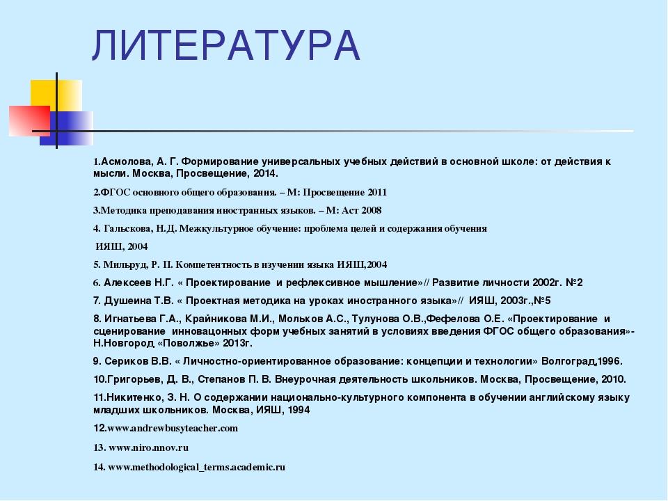 ЛИТЕРАТУРА 1.Асмолова, А. Г. Формирование универсальных учебных действий в ос...