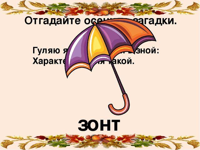 Поздравления со словом зонтик