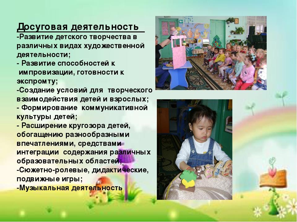 Досуговая деятельность -Развитие детского творчества в различных видах художе...