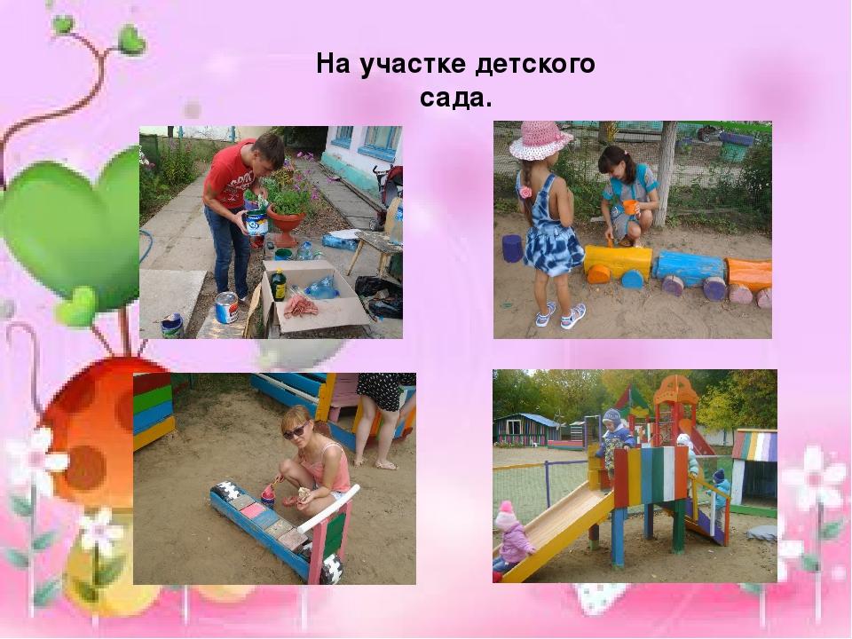 На участке детского сада.