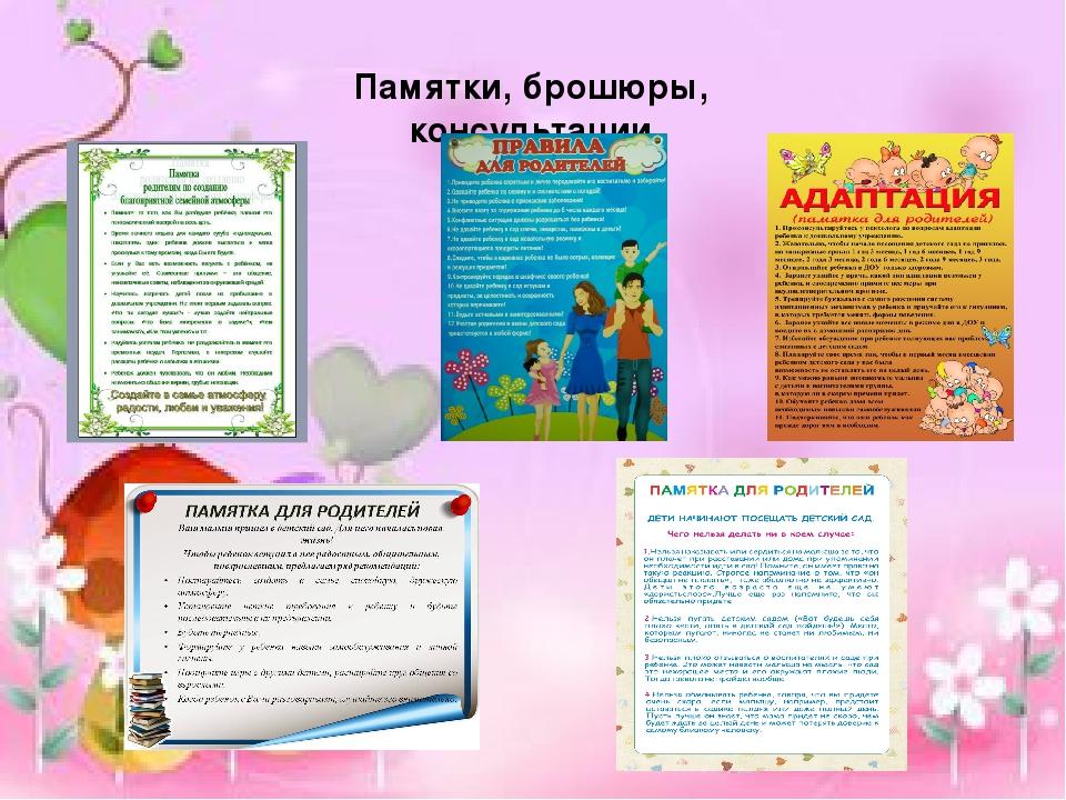 Памятки, брошюры, консультации
