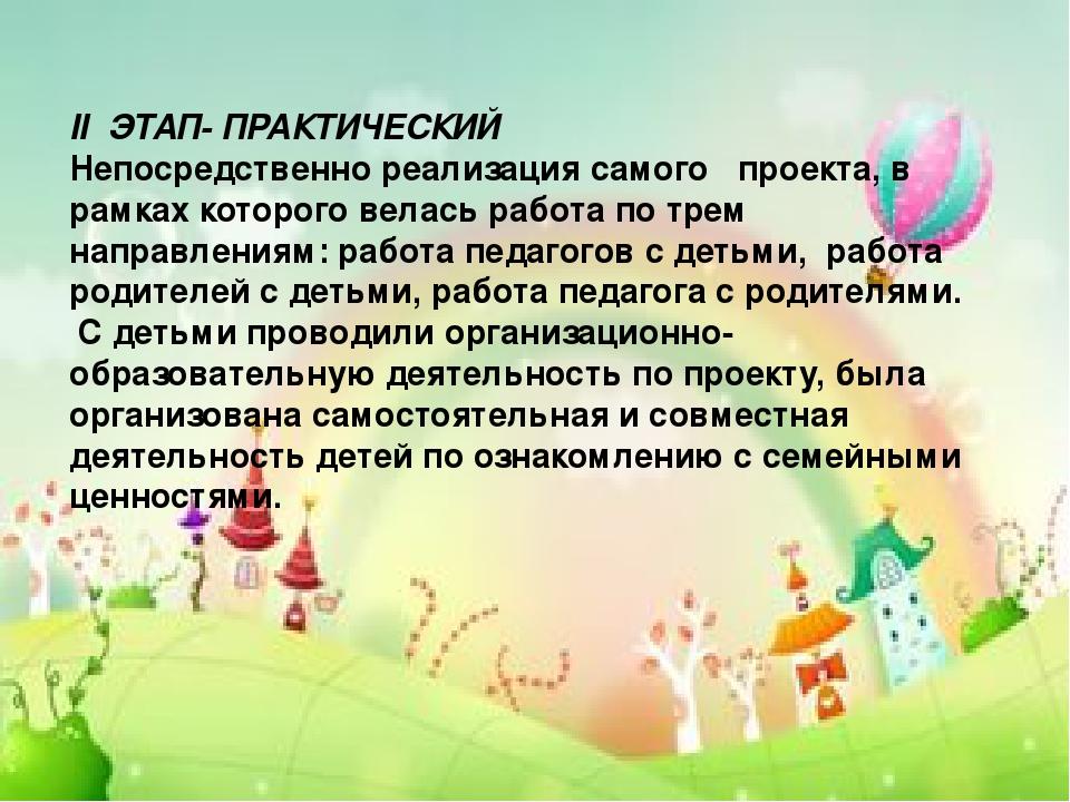II ЭТАП- ПРАКТИЧЕСКИЙ Непосредственно реализация самого проекта, в рамках кот...