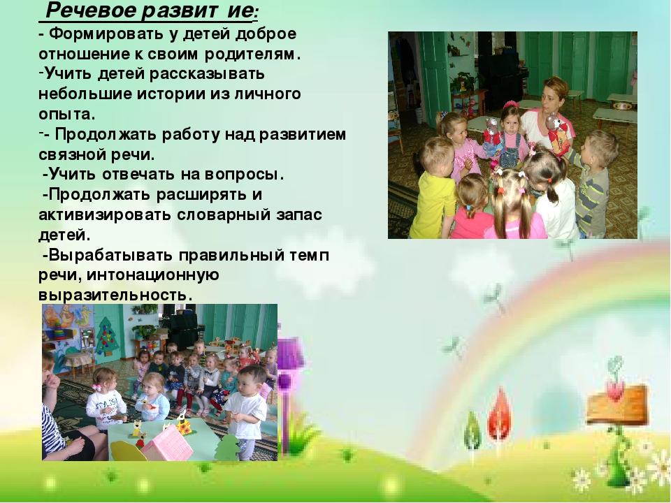 Речевое развитие: - Формировать у детей доброе отношение к своим родителям....