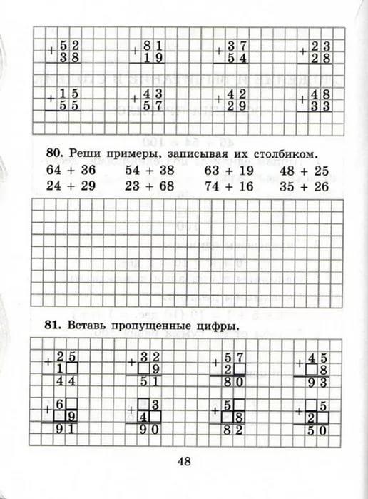 примеры столбиком путина гдз