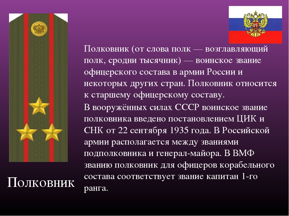 Поздравление с должностью подполковника