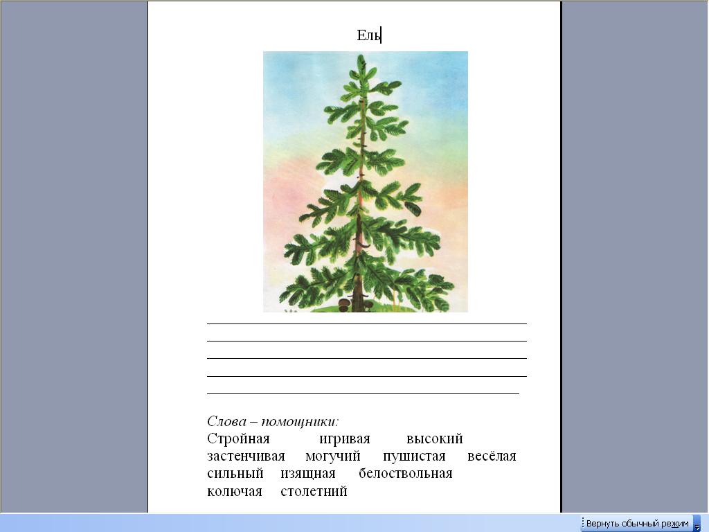 Конспект урока изо 1 класс рисуем деревья
