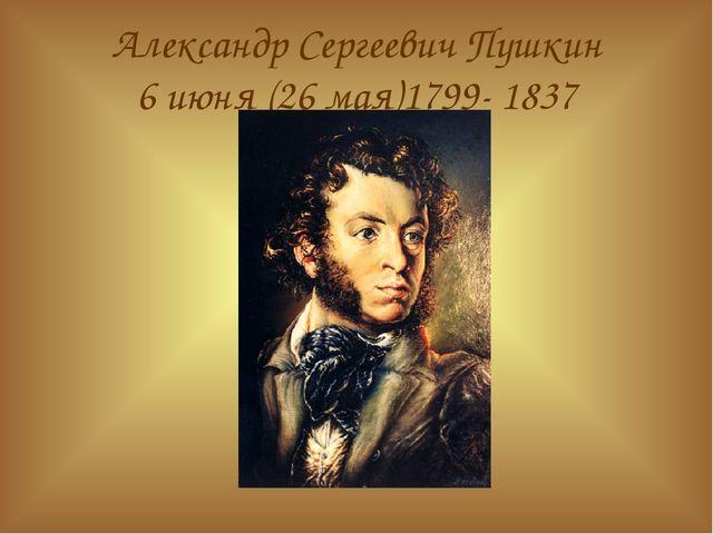 Пушкин патриот россии доклад 3116