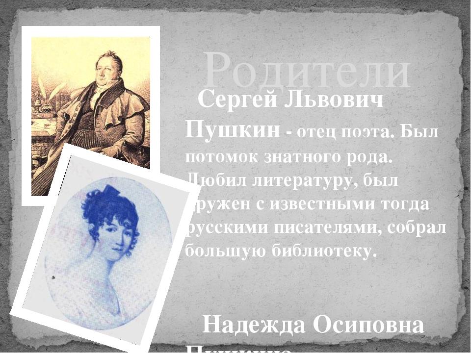 Моего с писателем знакомства пушкиным история
