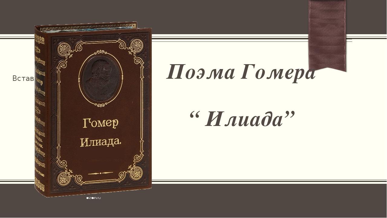 "Поэма Гомера "" Илиада"""