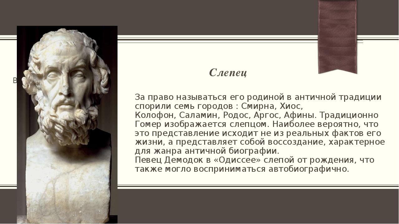 Слепец За право называться его родиной в античной традиции спорили семь город...