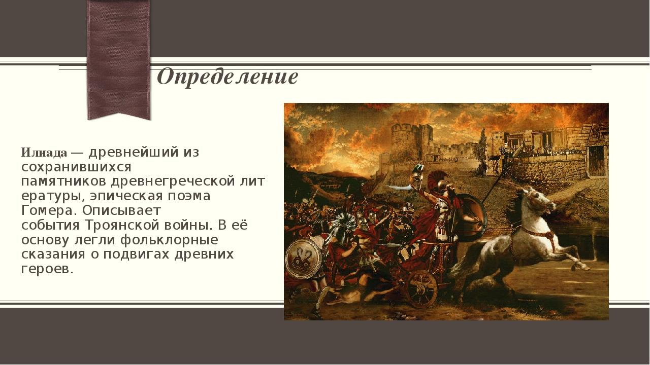 Определение Илиада — древнейший из сохранившихся памятниковдревнегреческойл...