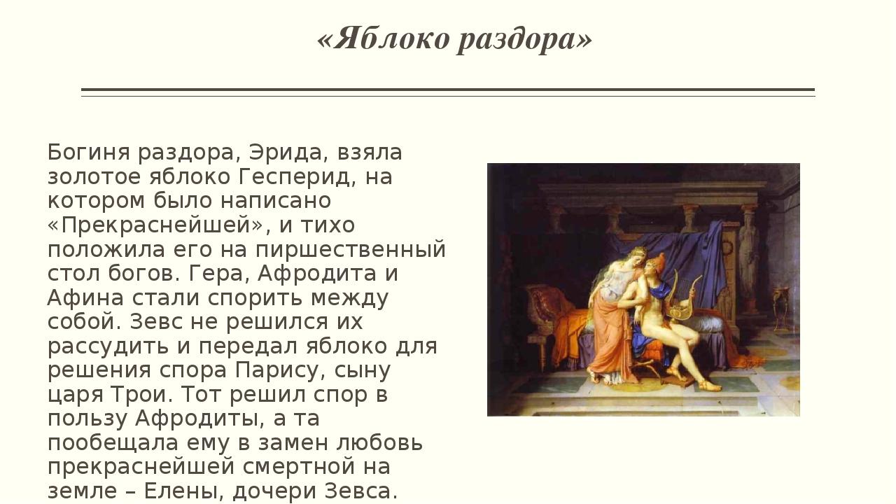 «Яблоко раздора» Богиня раздора, Эрида, взяла золотое яблоко Гесперид, на кот...