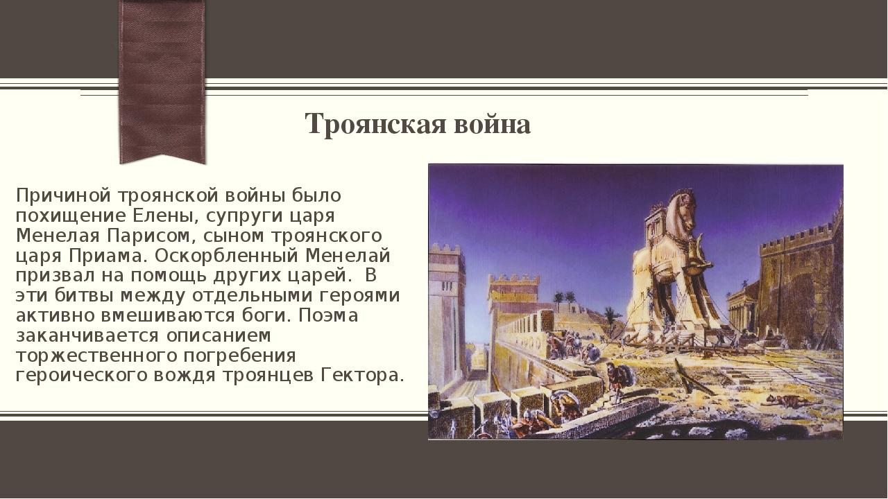 Троянская война Причиной троянской войны было похищение Елены, супруги царя М...