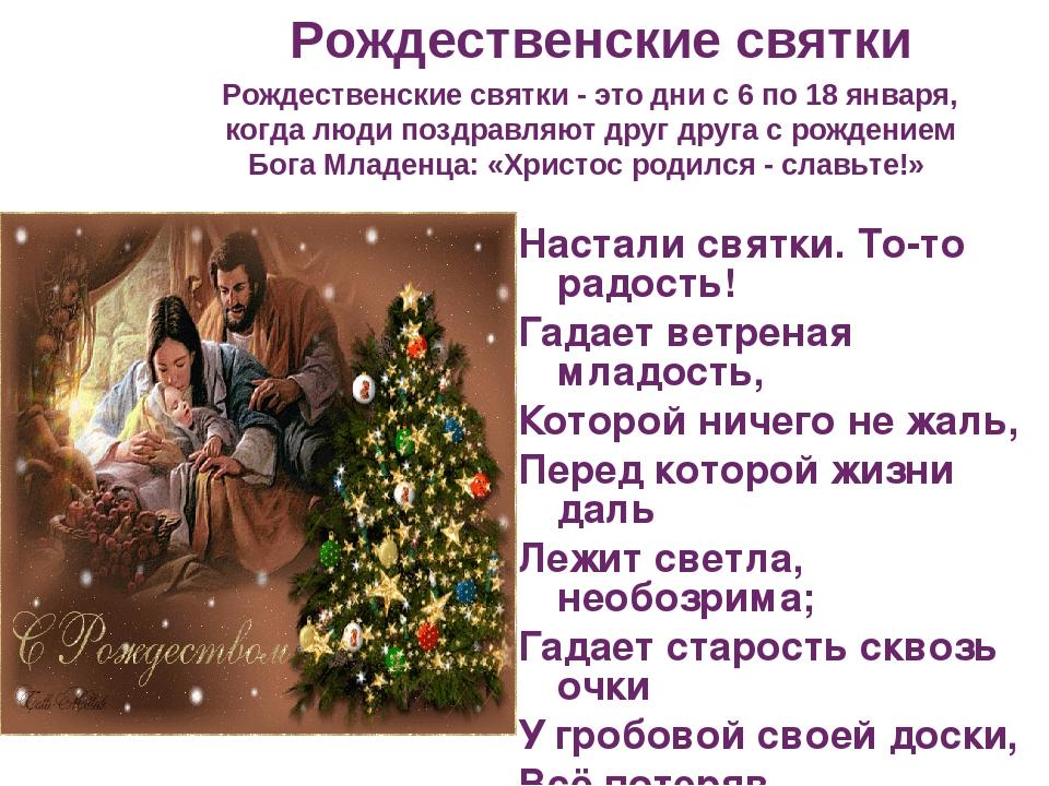 Гадания на рождество святки в домашних условиях