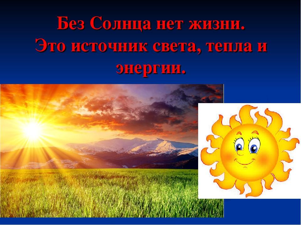 Картинки солнце источник света и тепла
