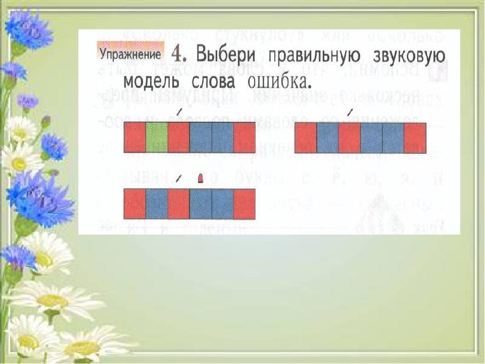 Марина раскрасила картинки красками схема предложения