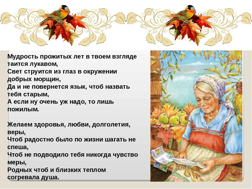 Цветами шампанским, открытка на день пожилого человека стихи