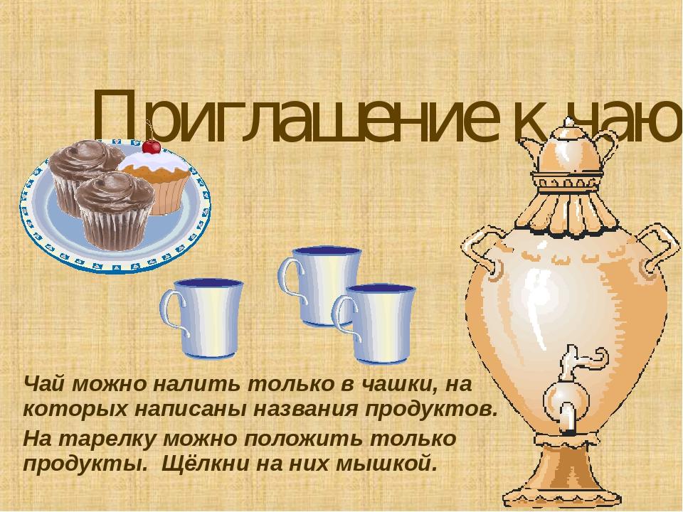 Открытки, приглашение на чаепитие открытки