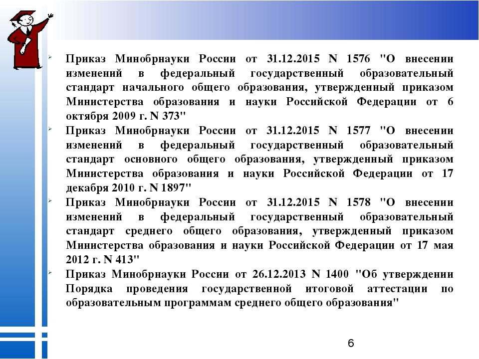 одежды приказ 1576 от 31 12 2015 термобелье, как