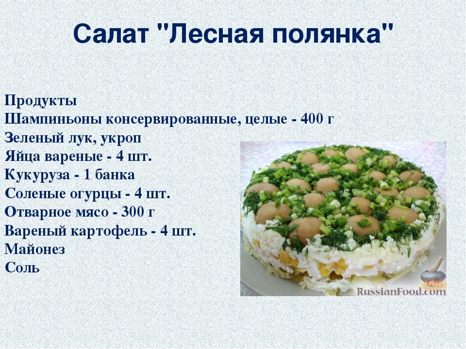 салат полянка лесная полянка с опятами рецепт с фото