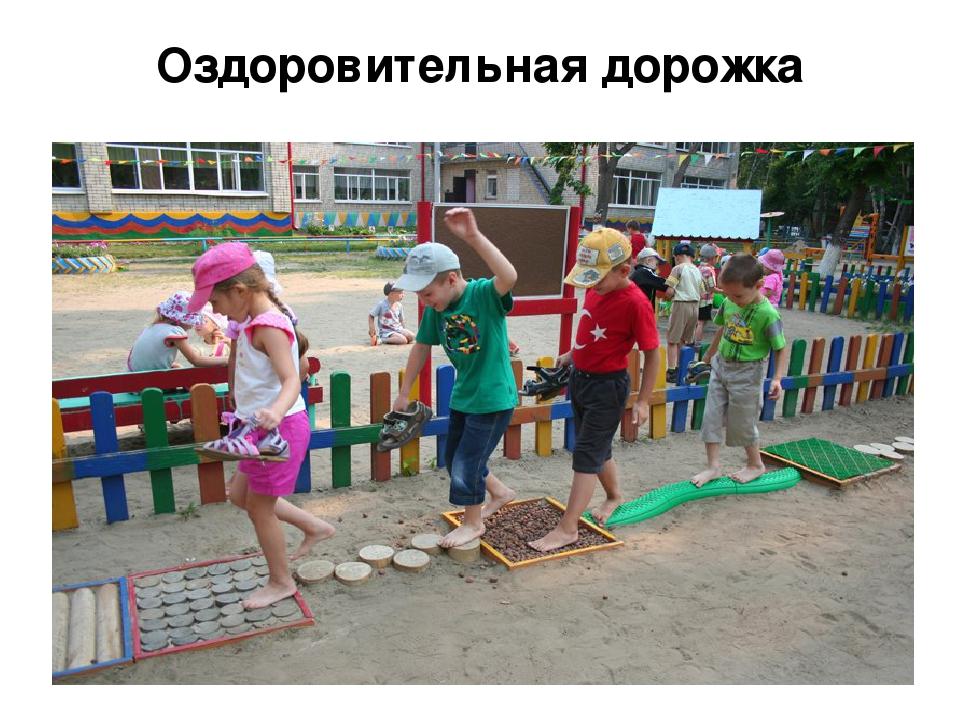 Дорожка здоровья в детском саду своими руками на участке