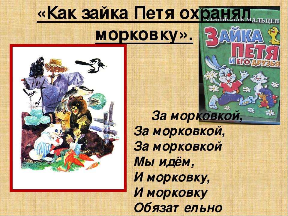 Станислав мальцев - про зайку петю