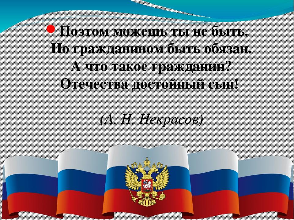 Картинки на я гражданин россии