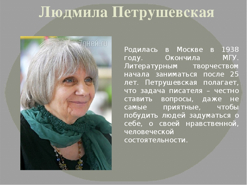 Петрушевская уроки музыки скачать книгу