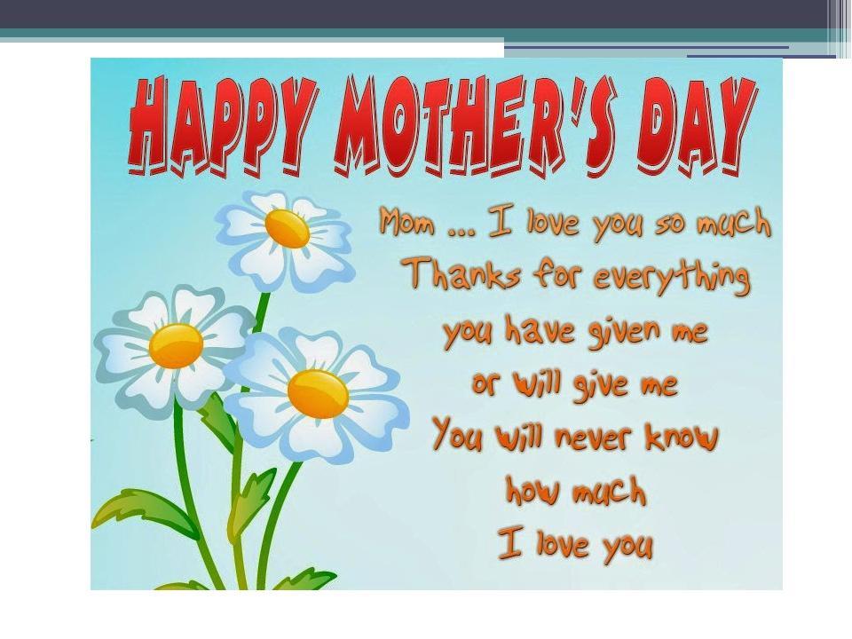 Поздравление маме на английском с днем рождения