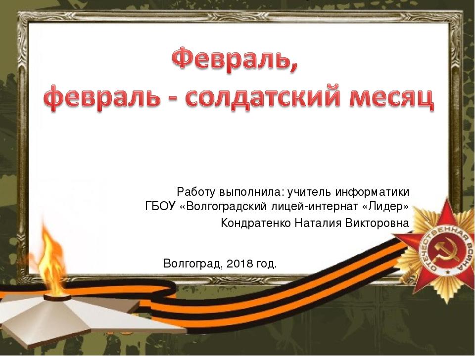 Работу выполнила: учитель информатики ГБОУ «Волгоградский лицей-интернат «Лид...
