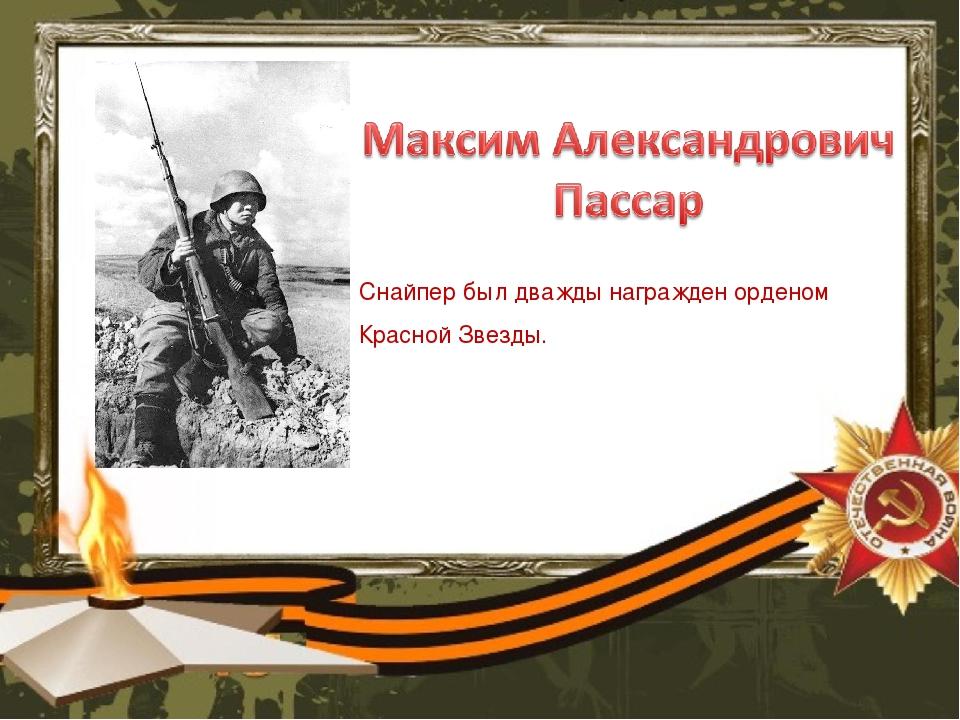 Снайпер был дважды награжден орденом Красной Звезды.