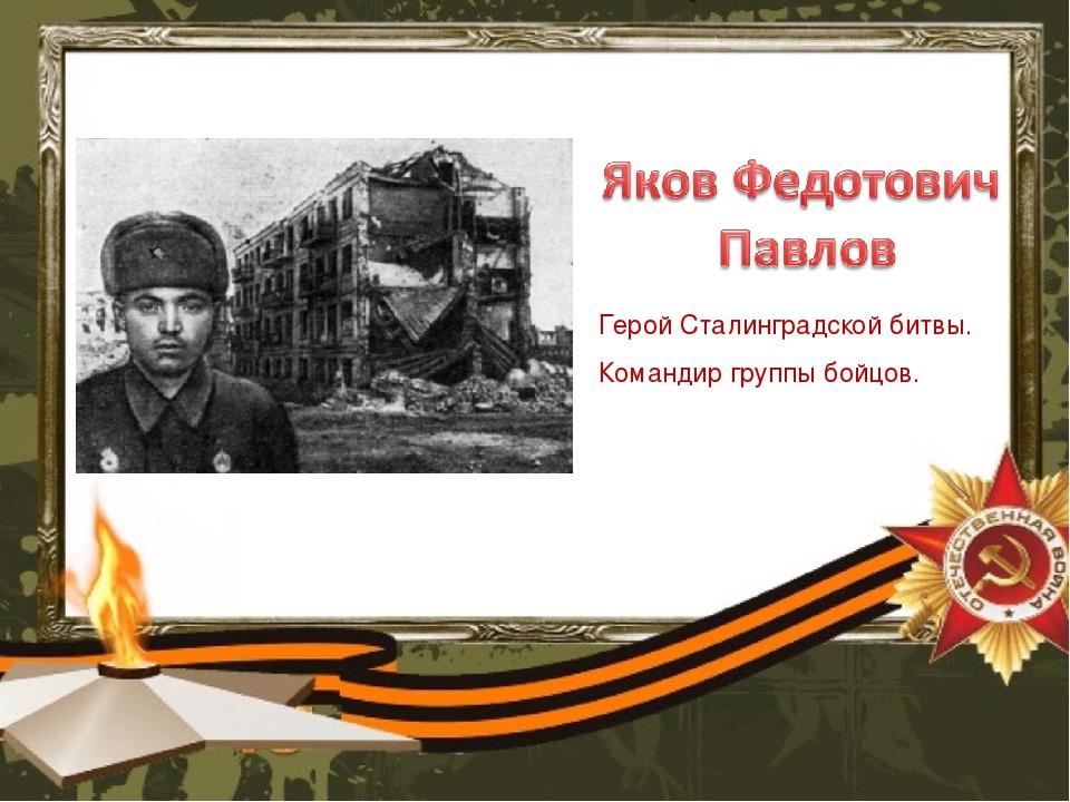 Герой Сталинградской битвы. Командир группы бойцов.