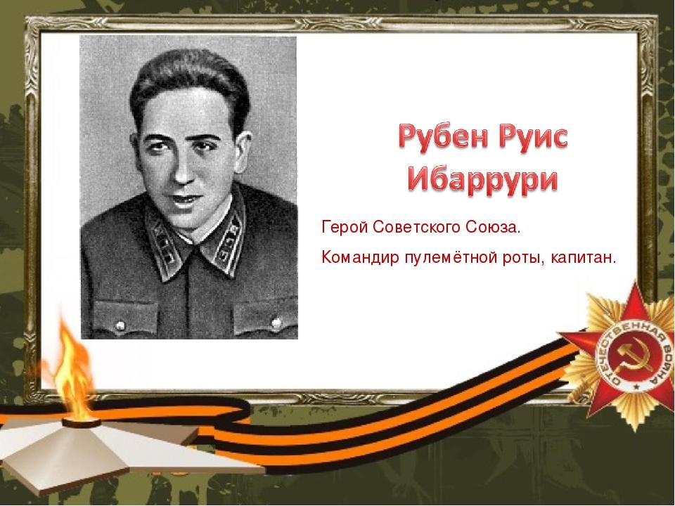 Герой Советского Союза. Командир пулемётной роты, капитан.